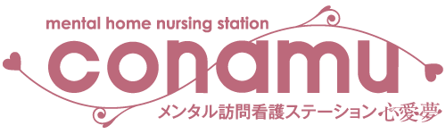 メンタル訪問看護ステーション 心愛夢 ~conamu~